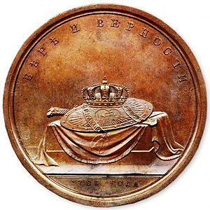 Georgian Crown Jewels - A 1790 commemorative medal depicting Heraclius II's regalia.