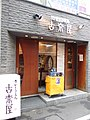 Curry Udon @ Konaya @ Sugamo (12503027254).jpg