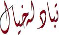Disscusion in divani font.png
