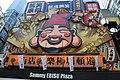 Dotonbori, Chuo Ward, Osaka, Osaka Prefecture 542-0071, Japan - panoramio.jpg