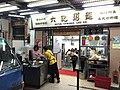 ESTAB. COMIDAS LOK KEI, Macau, 六記粥麵, 沙梨頭, 澳門 (17103196277).jpg