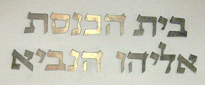 File:Eliahu Ha'navi Synagogue plague (9153978349).jpg