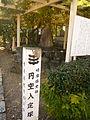 Enku's Burial Mound 03.JPG