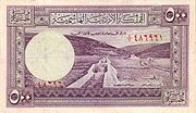 FIVE HUNDRED FILS JD 1949-obverse.jpg