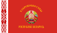 Flag of the Armed Forces of Belarus.png