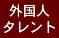 Gaikokujin-tarento.png