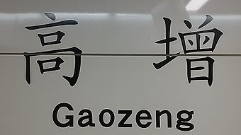 GouZang Station WORD.jpg