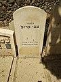 Grave of Tsvi Kroll.jpg