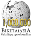Greek Wikipedia 1000000 articles.png