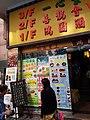 HK 觀塘 Kwun Tong 鴻圖道 Hung To Road restaurant Nov 2018 IX2 09.jpg