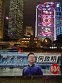 HK Central night Connaught Road August 2016 Election banner ADPL 何啟明 Ho Kai Ming Kalvin.jpg
