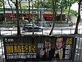 HK Chai Wan Road banner 司馬文 Paulus Johannes 馮檢基 Frederick Fung Kin-kee Sept-2012.JPG