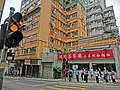 HK Pok Fu Lam Road High Street Hung Hing Restaurant April 2013.JPG