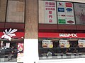 HK SYP Sai Ying Pun 屈地街 Whitty Street August 2018 SSG MX Maxim's Fast Food Restaurant red shop sign.jpg