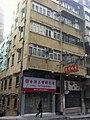 HK Sai Ying Pun 397 Queen's Road West 安寧里 On Ning Lane HKFTU Aug-2011.jpg