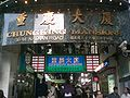 HK TST 36 Nathan Road Chungking Mansions Mall.JPG