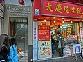HK Wan Chai 11-13 Luard Road restaurant Southern Commercial Building April 2013.JPG