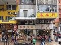 HK tram view 西營盤 Sai Ying Pun 德輔道西 Des Voeux Road West January 2019 SSG 17 Tung Thai Hong.jpg