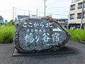 Hatogaya-juku Sign.jpg