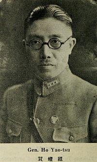 賀耀組 - Wikipedia