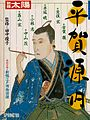 Hiraga Gennai Taiyo.jpg