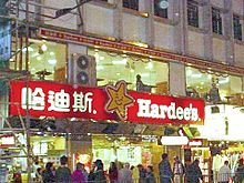 Hardees wikipedia advertisingedit forumfinder Image collections