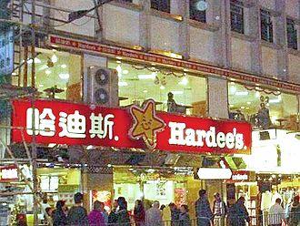 Hardee's - A Hardee's in Hong Kong