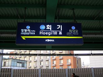 Hoegi station - Line 1 (Gyeongwon Line)