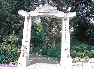 Hong Kong Zoological and Botanical Gardens - Memorial Gate for British Chinese Soldiers