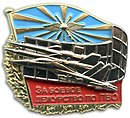 Honor Badge for combat duty in air defense RF AF.jpg
