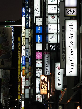 English: Host and hostess clubs in Ginza (Plac...