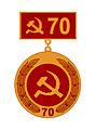 Huy hiệu Đảng 70 năm.jpg