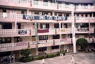 Hwa Chong Junior College - Image: Hwa Chong Junior College HJC 1983 (1)
