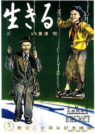 Ikiru - Theatrical release poster