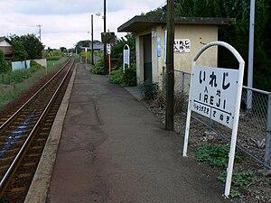 Ireji Station - Ireji Station, October 2005