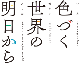 Iroduku The World in Colors Logo.png