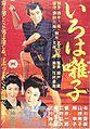Iroha Bayashi poster.jpg