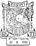 Israel Commemorative Cancel 1950 60th Anniversary of Rehovot.jpg