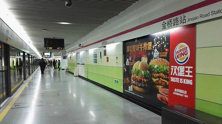 Jinqiao Road station