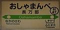 JR Hakodate-Main-Line・Muroran-Main-Line Oshamambe Station-name signboard (Platform 3・4).jpg