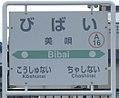 JR Hakodate-Main-Line Bibai Station-name signboard (2).jpg