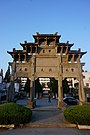 Jiadi Archway in She County Confucian Temple 01 2014-11.jpg