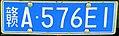 Jiangxi license plate.jpg