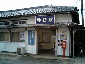 Kamisugi Station building.jpg