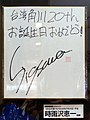 Keiichi Sigsawa's signature board 20190803.jpg