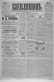 Kievlyanin 1898 230.pdf
