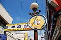 Korea-Gyeongju-Street sign near Seongdong Market-01.jpg