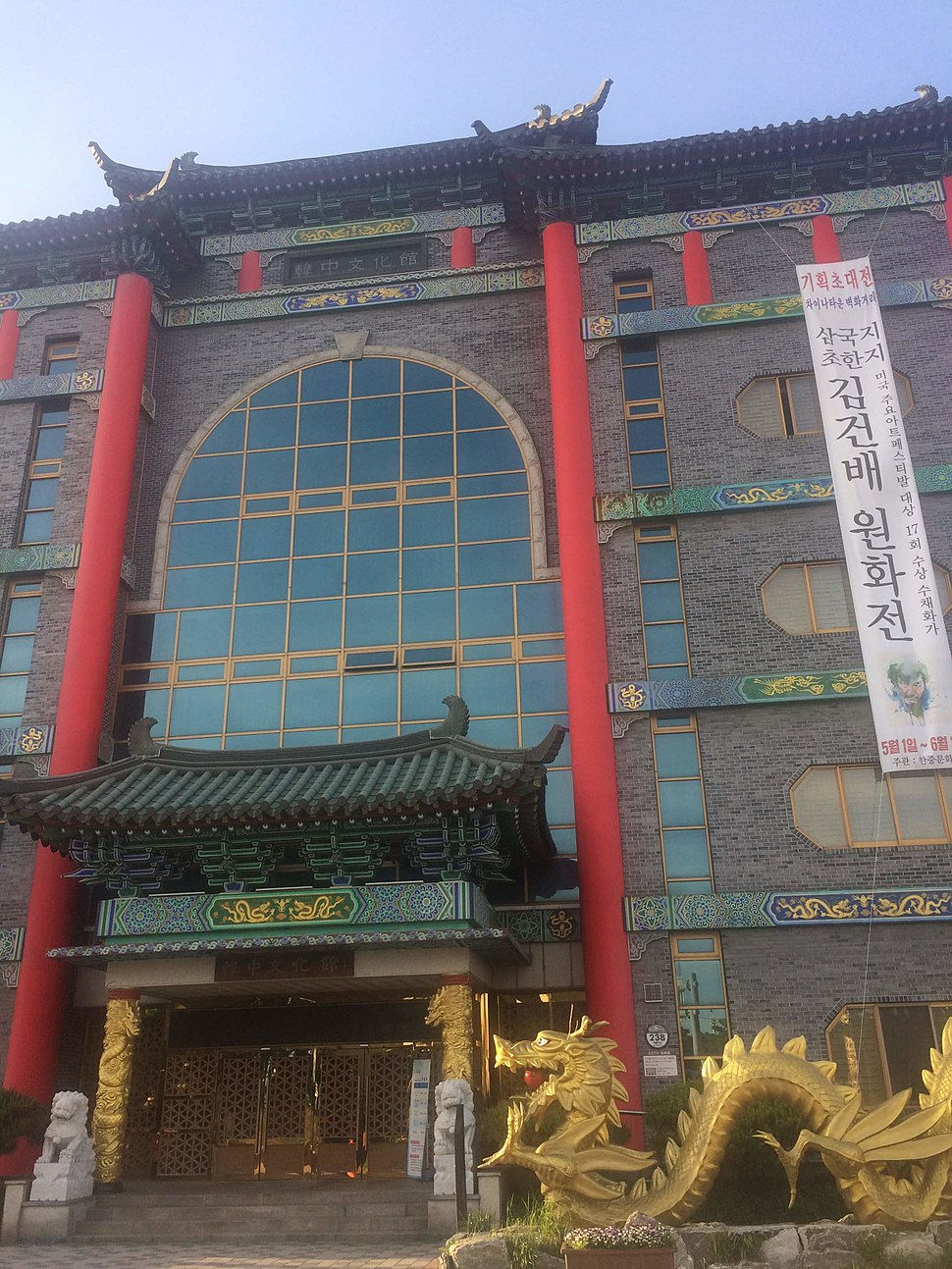 Korean-Chinese Cultural Center