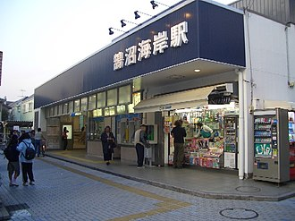 Kugenuma-Kaigan Station - Kugenuma-Kaigan Station