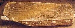 Lápida sepulcral del infante Don Alfonso en el Monasterio de Veruela.jpg